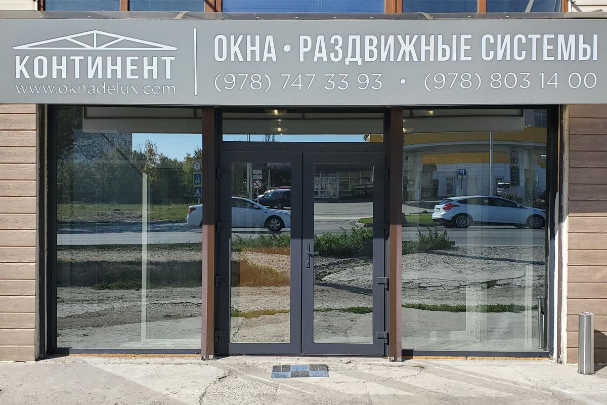 офис Континент Окна Крым